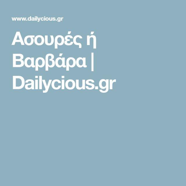 Ασουρές ή Βαρβάρα | Dailycious.gr