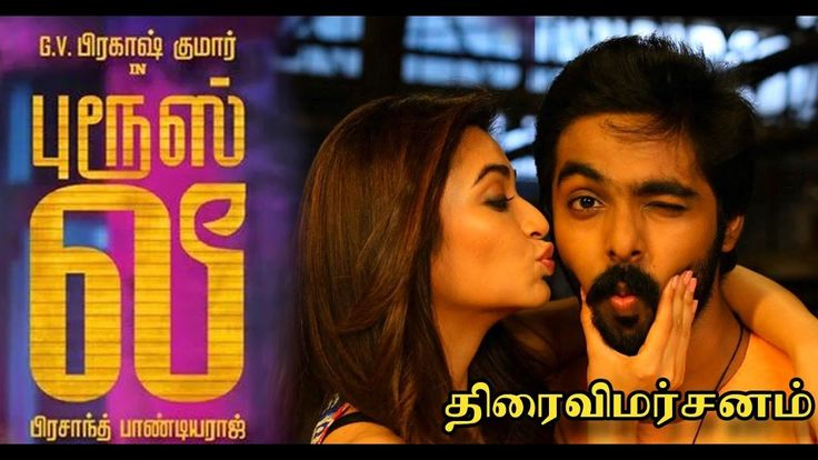 Bruce Lee Movie Quick Review |  G V Prakash Kumar, Kriti Kharbanda| Tamil Cinema NewsWatch Latest Trailer & Movie Rating http://www.tamilcinemanew.in ***************************************************** இது போல் இன�... Check more at http://tamil.swengen.com/bruce-lee-movie-quick-review-g-v-prakash-kumar-kriti-kharbanda-tamil-cinema-news/
