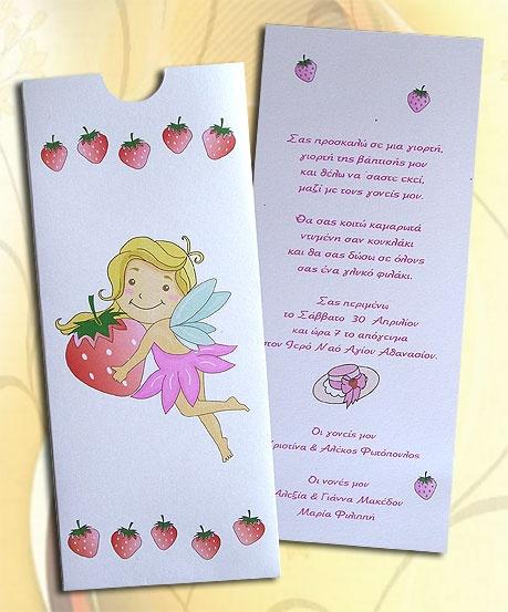 Στενόμακρο προσκλητήριο βάπτισης για κοριτσάκι κατασκευασμένο από Λευκό Ιταλικό χαρτί με μεταλλική επίστρωση (ιριδίζων) στα 250 γρ.  Στο εσωτερικό το κείμενο είναι τυπωμένο σε κάρτα από τον ίδιο τύπο χαρτιού.  Η κάρτα με το κείμενο είναι συρόμενη και βγαίνει από το πάνω μέρος.  http://www.prosklitirio-eshop.gr/?334,gr_vivacious-3051113