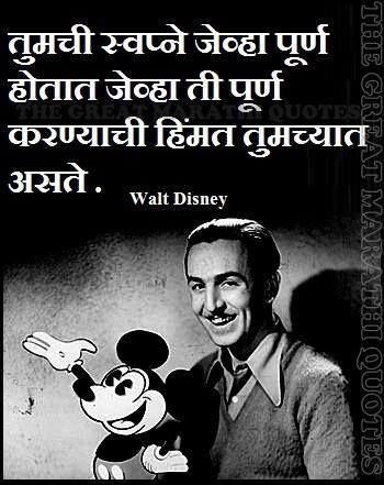 #Marathi #Quotes #मराठी #सुविचार