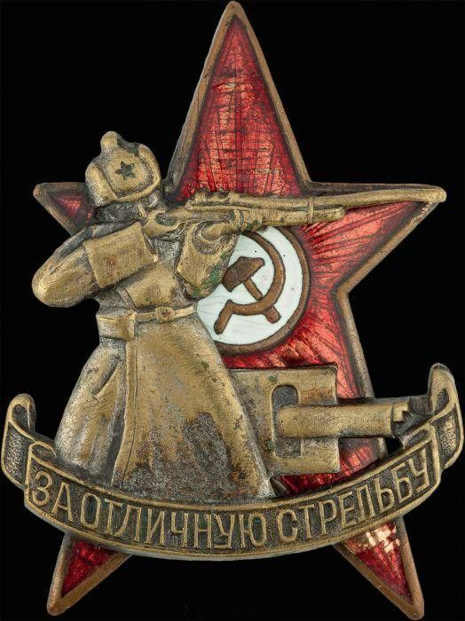 5 ноября 1928 года РВС (Реввоенсовет) СССР № 376 для награждения рядового и командирского состава РККА за выполнение норм и требований по боевой и огневой подготовке учрежден нагрудный знак «За отличную стрельбу».