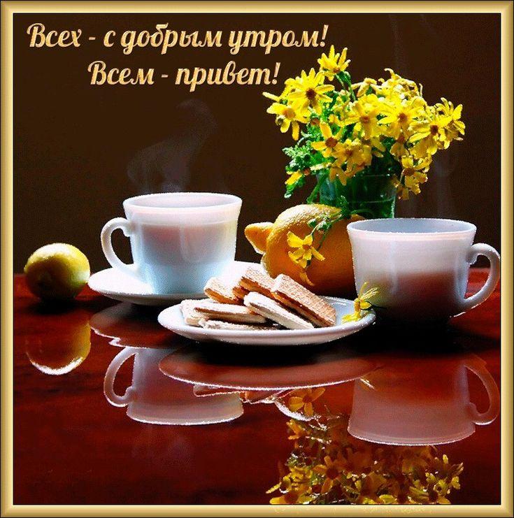 Открытки привет и доброе утро, открытки