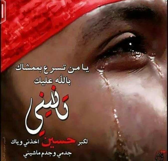 Pin By Nada Ali On حسينيات Movie Posters Man Poster