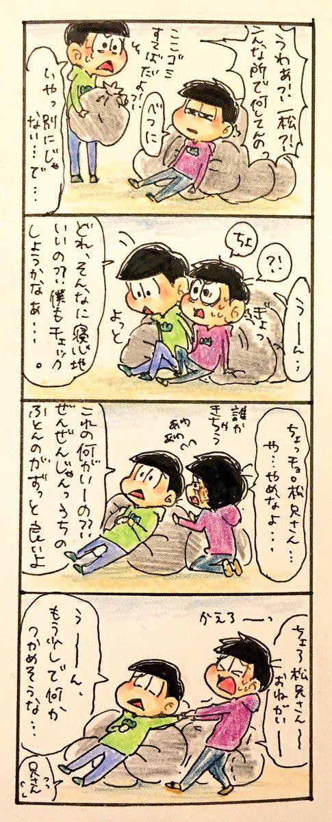 【おそ松さん漫画】僕達が元気がない時にはいつも兄さん達がいる