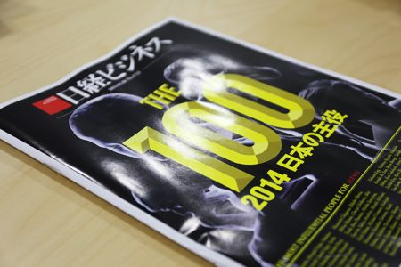 日経ビジネス The 100 2014日本の主役特集