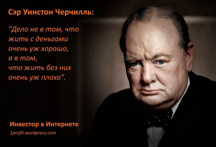 """""""Дело не в том, что жить с деньгами очень уж хорошо, а в том, что жить без них очень уж плохо"""". Уинстон Черчилль"""