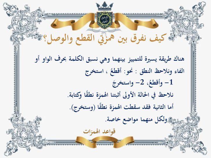 Pin By Soso On همزتا القطع والوصل Arabic Language Language