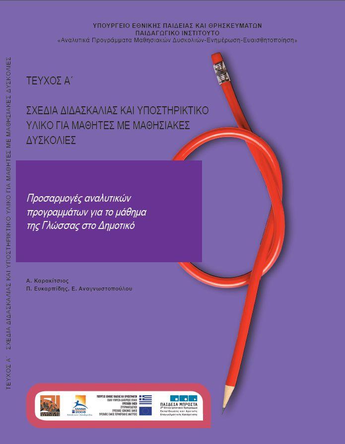 Προσαρμογές αναλυτικών προγραμμάτων για το μάθημα της Γλώσσας στο Δημοτικό (Τεύχος Α΄)