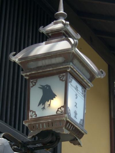 "Japanese ShopSign of ""Karasu-Doh"", near Kiyomizu-Dera Temple in Kyoto