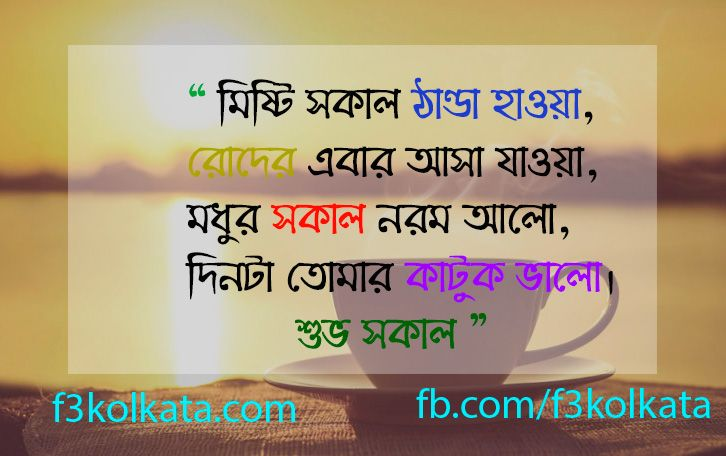 Bangla Good Morning Message, Bengali Suvo Sokal Kobita