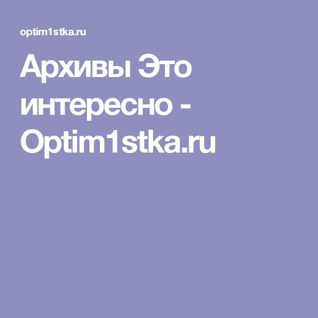 Архивы Это интересно - Optim1stka.ru