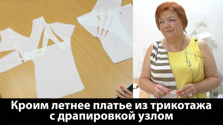 Кроим летнее платье из трикотажа с драпировкой узлом Часть 1