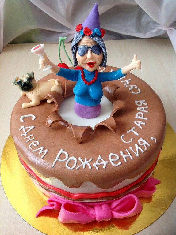 Торт для подруги # торт с юмором