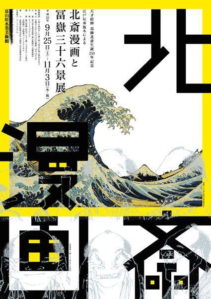 北斎漫画/ポスター/2010 石崎悠子(Ishizaki Yuko) 1975年9月28日生於富山,1999年紐約的帕森設計學院(New York Parsons School of Design)畢業,獲得藝術學士學位(BFA)。2002年加入クロス設計公司工作。她是東京TDC、紐約TDC、JAGDA的會員,現時也是富山設計協會會員。