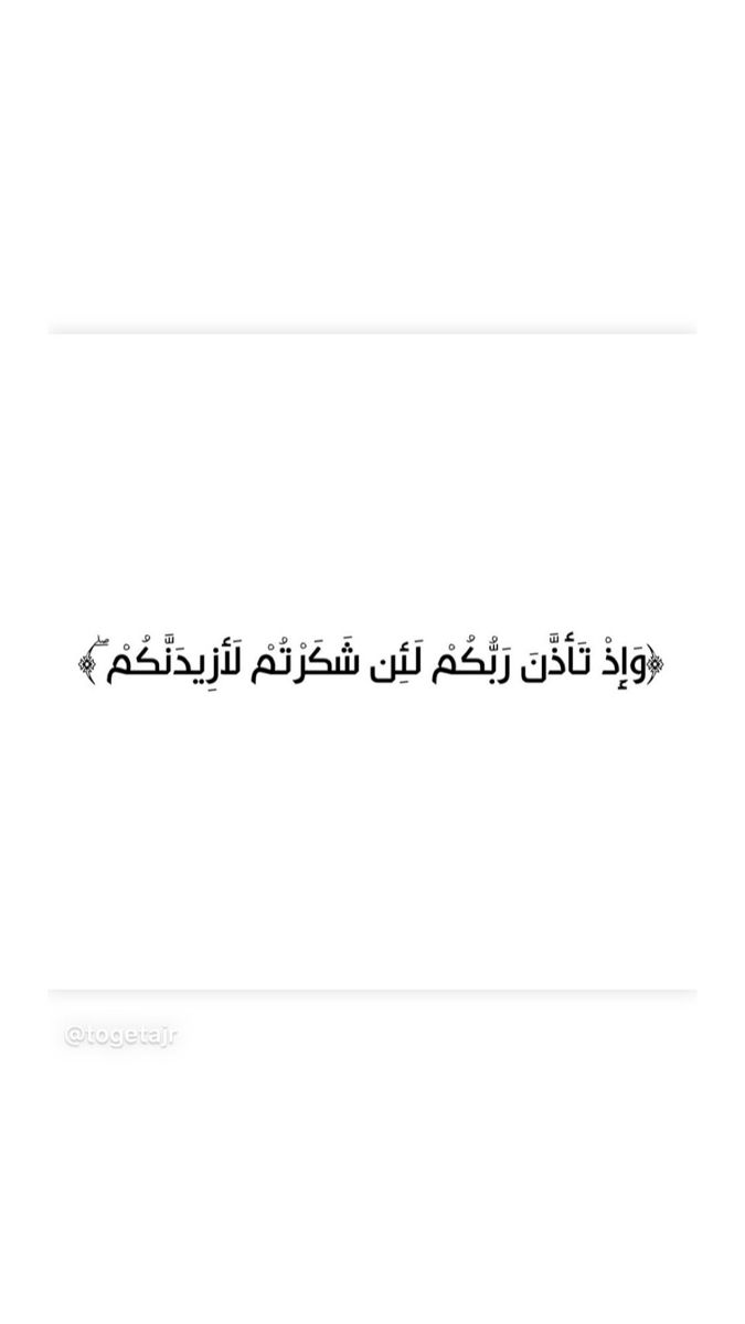 اجر ادعية ذكر الله ذكر الله يارب يالله تويتر انستقرام انستا Twitter Instagram Math Math Equations