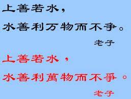 Afbeeldingsresultaat voor chinese citaten
