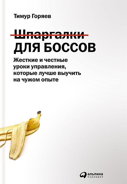 http://j.livelib.ru/boocover/1001445490/o/ef05/Timur_Goryaev__Shpargalki_dlya_bossov._Zhestkie_i_chestnye_uroki_upravleniya_kot.jpeg