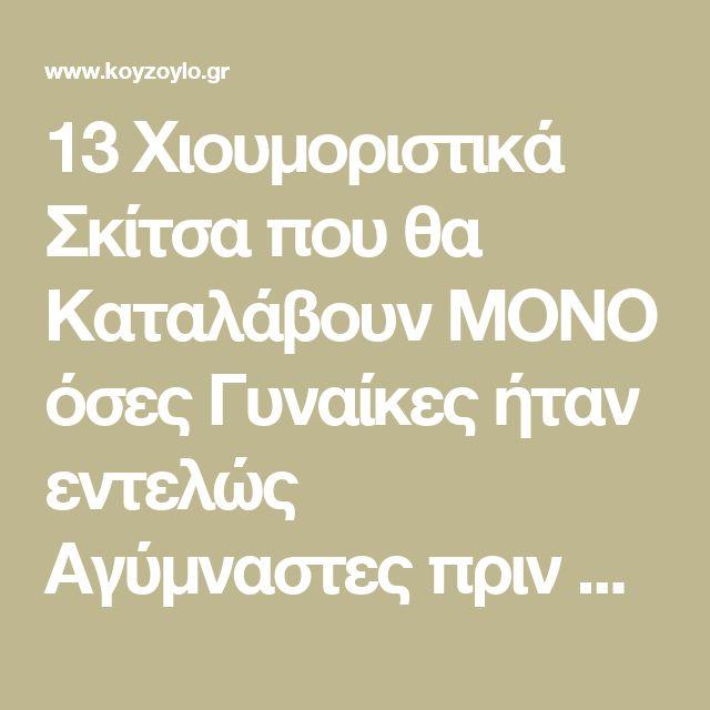 13 Χιουμοριστικά Σκίτσα που θα Καταλάβουν ΜΟΝΟ όσες Γυναίκες ήταν εντελώς Αγύμναστες πριν Ξεκινήσουν τη Γυμναστική! - Koyzoylo.gr