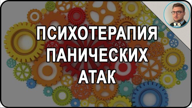 Когнитивно-поведенческая психотерапия при панической атаке всд неврозе ф...