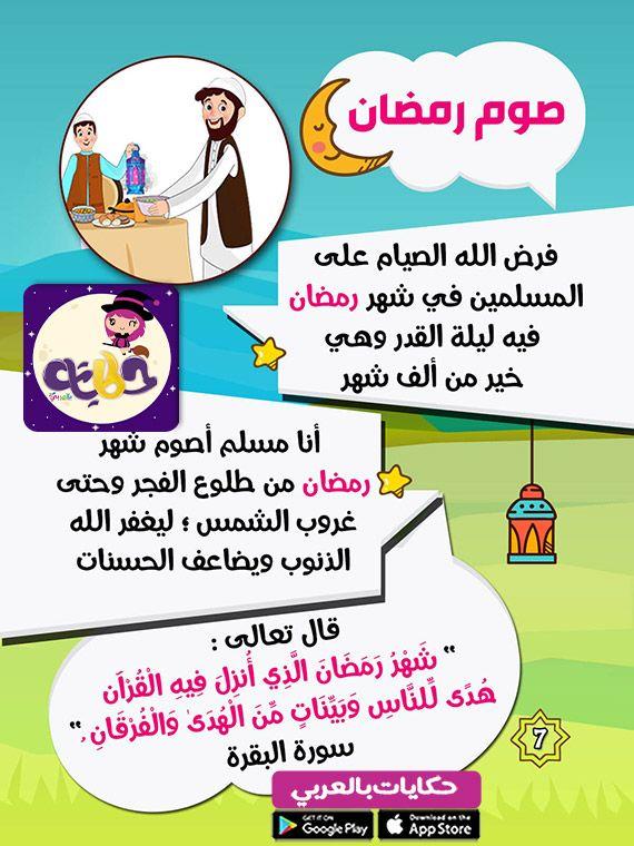 قصة مصورة عن اركان الاسلام للاطفال قصة الإسلام ديني تطيبق حكايات بالعربي In 2021 Islamic Kids Activities Islam For Kids Learn Arabic Language