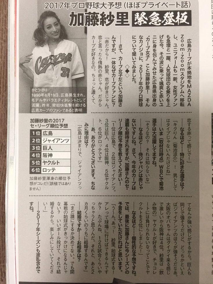 カープ女子の加藤紗里がセ・リーグの順位予想が酷すぎるwwwww