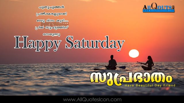Here is a Nice Good Morning Inspirational Thoughts with Best Quotes Good Morning Malayalam Images, Malayalam Good Morning SMS Greetings Online, Awesome Malayalam Latest Good Morning Thoughts in Malayalam Language, Cool Malayalam Language Good Morning Girls Quotes, Daily New Malayalam Good Morning Pics Free online.