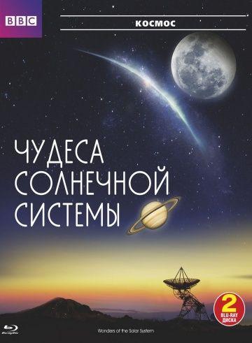 BBC: Чудеса Солнечной системы (Wonders of the Solar System)
