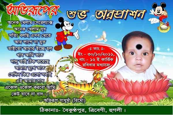 Annaprashan Card In Bengali