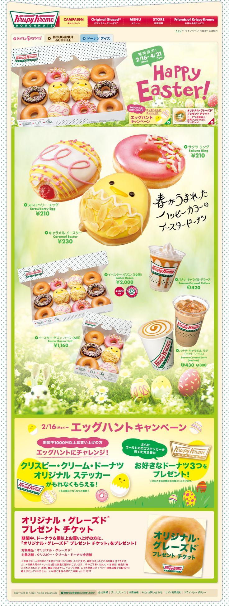 Krispy Kreme Doughnuts | キャンペーン
