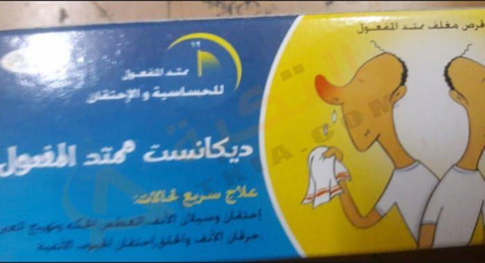 دواء ديكانست إس آر Decancit Sr أقراص ت ستخدم لعلاج الإنفلونزا ونزلات البرد الشديدة التي ينتج عنها عطس ورشح والتهاب بالحلق فكما Winnie The Pooh Character Pooh