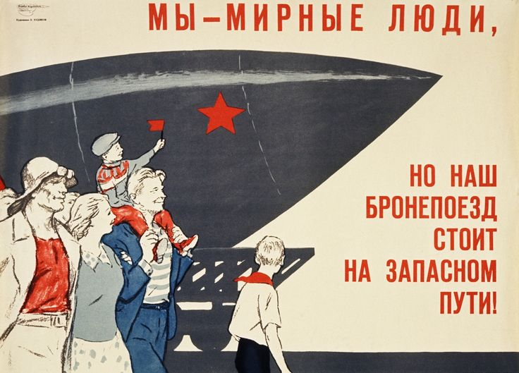 "Poster from the 1950's: ""We are peaceful people, yet our armored train stands at the ready."""
