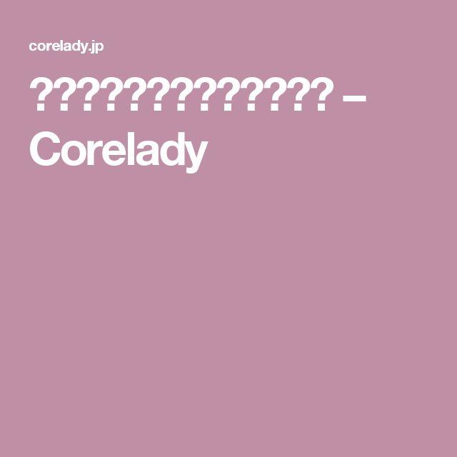 ひまし油の美容効果と使い方 – Corelady