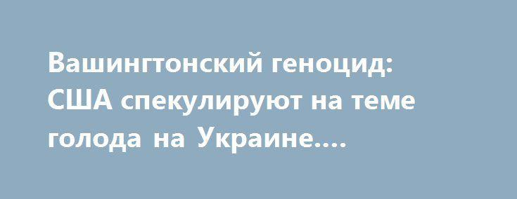 Вашингтонский геноцид: США спекулируют на теме голода на Украине. Ростислав Ищенко http://apral.ru/2017/05/23/vashingtonskij-genotsid-ssha-spekuliruyut-na-teme-goloda-na-ukraine-rostislav-ishhenko/  Украинское посольство в США можно поздравить с очередной крупной некрофильской [...]