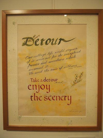 """""""DETOUR"""" (作者 H.K)"""