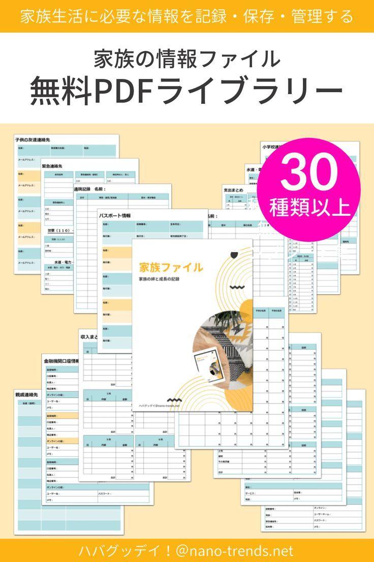 子供の友達連絡先テンプレート 無料pdfダウンロード テンプレート