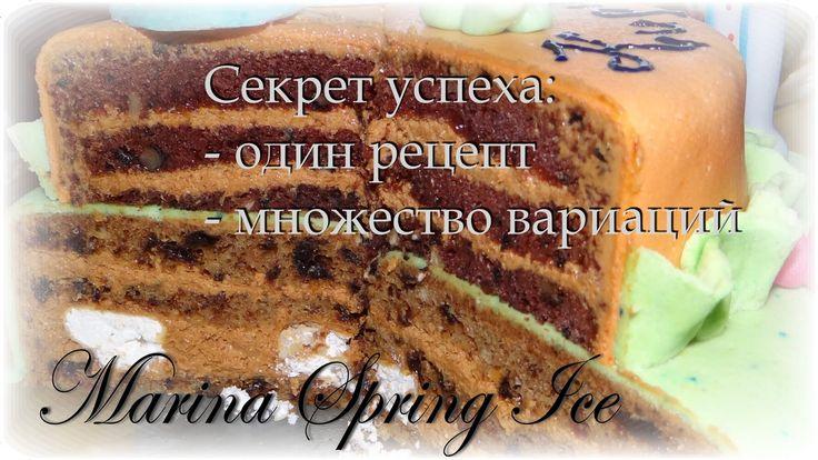 Универсальный торт на все случаи жизни) Очередной урок от кондитера-само...