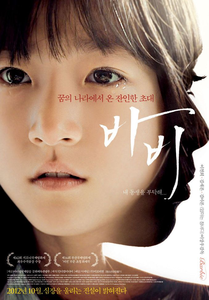 Movie Posters Asian Movies Dramas Korean Dramas Asian Movie Drama Asian Dramas Movies Korean Cinema Posters Korean Movies 2 J Kdrama Posters anal free korean movie sex