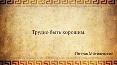 питтак митиленский, цитаты древнегреческих мыслителей, цитаты семи мудрецов, великие изречения мудрецов, великие высказывания мудрецов
