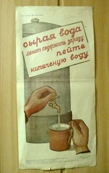 Санитарный плакат. СССР, 1939 год. В том году наркомат здравоохранения развернул широкомасштабную работу по профилактике инфекционных заболеваний