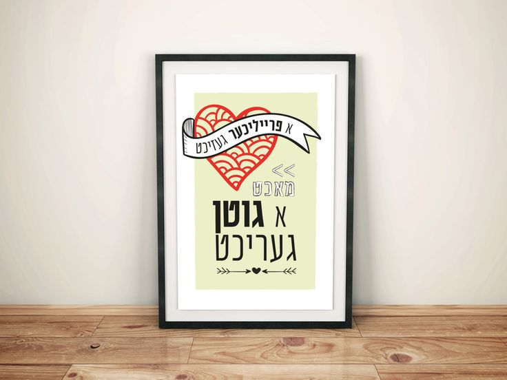 Jewish wall art, Yiddish saying, Jewish gift, gift for grandma, Judaical art, Yiddish proverbs, Jewish house warming , A freilecher gezicht - macht a guten gezicht - A happy face makes the heart open with grace  print dimensions are about 8.3 x 11.7 (21 x 29.7 cm) the print is not framed printed on a high quality paper  we make custom orders for all sizes, different colors, on fabric and wood also.  { does your grandma always says she dont want to SHLEP things around?.. your aunt call the…
