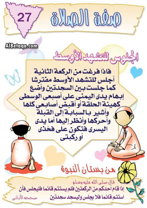صفة الصلاة 9