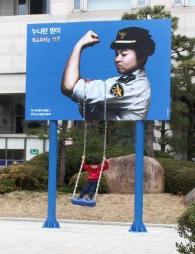 '누나만 믿어' 학교폭력 예방용 그네형 자주광고판 - 부산경찰청 이제석 광고연구소