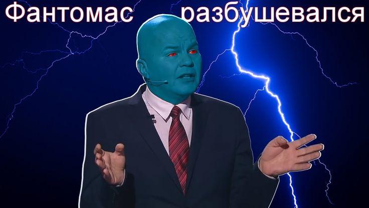 Фантомас разбушевался. Зомби-апокалипсис