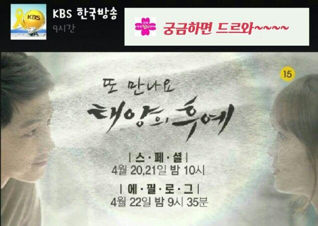 한국드라마 태양의후예 스페셜방송