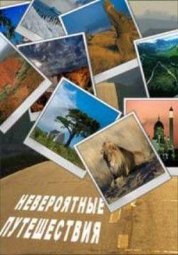 """Невероятные путешествия — Ultimate Journeys (2008) 1,2 сезоны http://zserials.cc/dokumentalnye/ultimate-journeys.php  Год выпуска: 2008 Страна: Великобритания Жанр: документальный Продолжительность:2 сезона, 22+ выпусков Описание Сериала:  """"Невероятные путешествия"""" покажут вам мир таким, каким вы его еще никогда не видели. Это не просто достопримечательности глазами обычного туриста. Эти кадры сняты профессиональными искателями приключений, которые предлагают взглянуть на красоту планеты с…"""