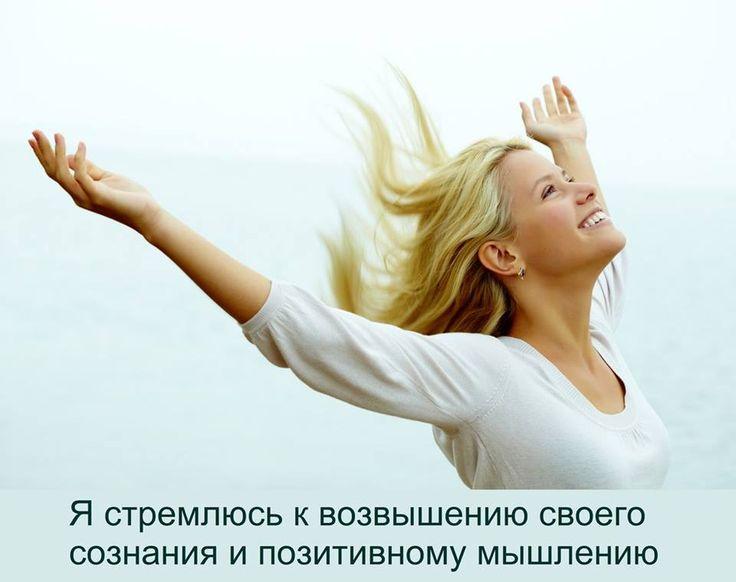 Позитивное мышление позволяет нам находить положительные моменты во всех сторонах жизни; вызывает позитивные чувства и эмоции – умиротворение, удовлетворённость, радость, счастье; укрепляет наш иммунитет и психологическую устойчивость, повышает энергетику; привлекает в нашу жизнь таких же оптимистичных людей и новые возможности. Позитивное мышление помогает нам ставить перед собой высокие цели, быть открытыми к новым знаниям, создавать прекрасные образы нашего будущего.