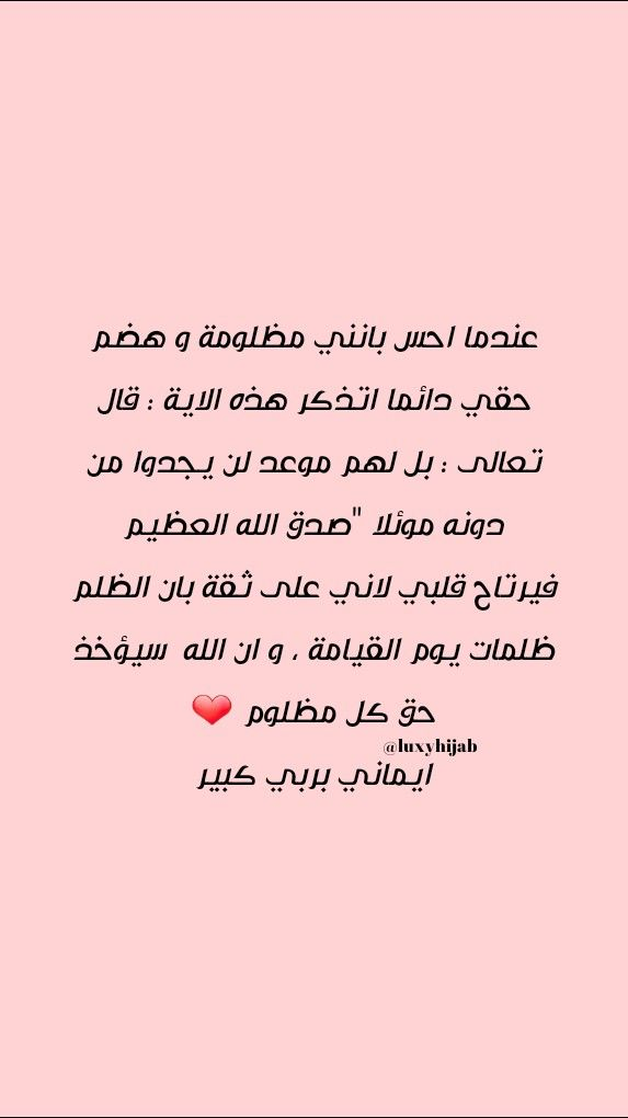Pin By Luxyhijab On ادعية Doas Holy Quotes Words Quotes Positive Quotes
