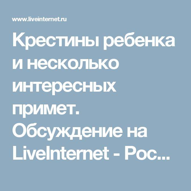 Крестины ребенка и несколько интересных примет. Обсуждение на LiveInternet - Российский Сервис Онлайн-Дневников