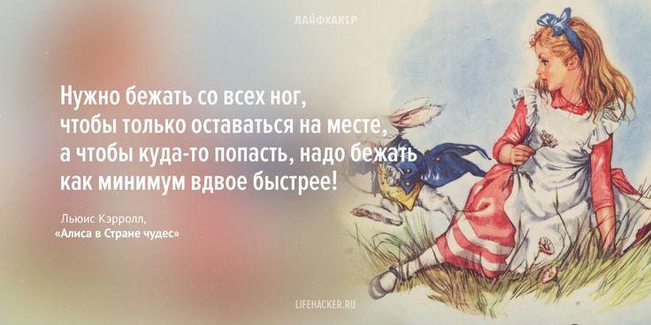 цитаты из детских книг: Алиса в Стране чудес