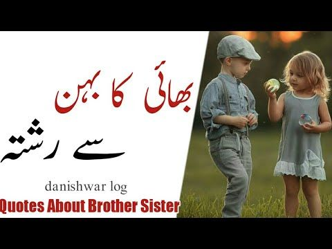 Brother and Sister Quotes about relation Behan Bhai